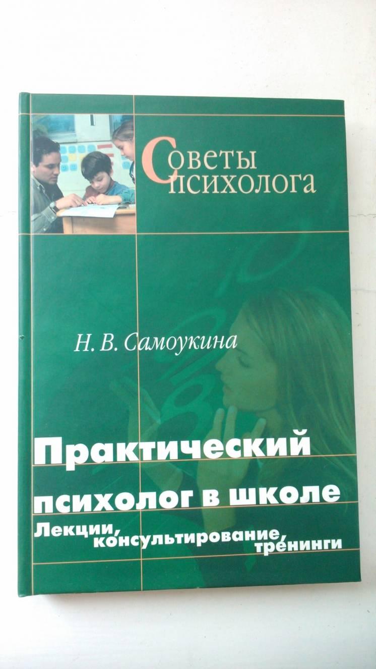 Практический психолог в школе Н.В. Самоукина Консультации, тренинги