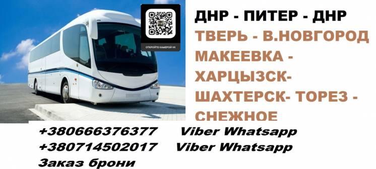 Перевозки Донецк Питер. Автобус Донецк Санкт-Петербург