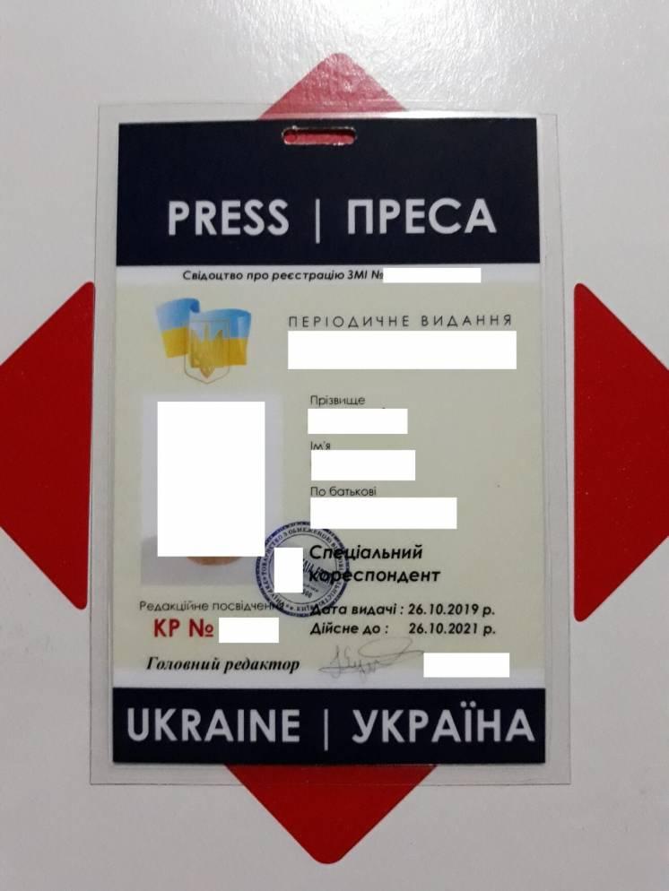 Удостоверение журналиста СМИ. Помощь в официальном оформлении.