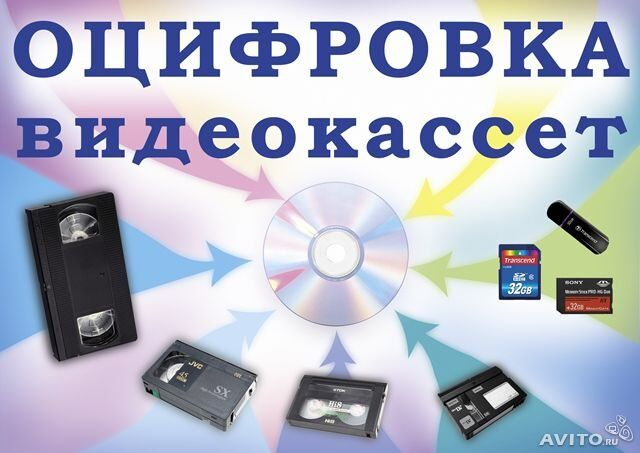 Оцифровка відеокасет VHS, miniDV, VHS-C, S-VHS, аудіокасет.