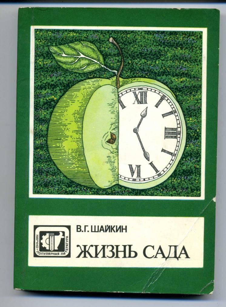 Шайкин В. Г. Жизнь сада