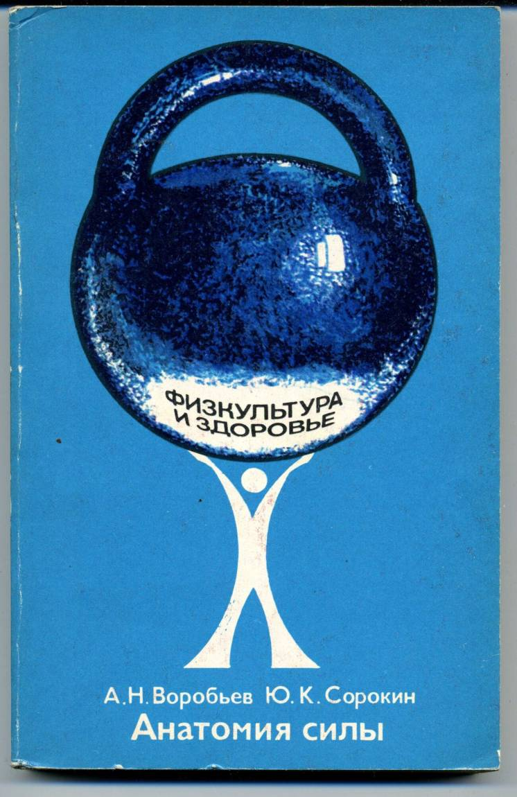 Воробьев А., Сорокин Ю. Анатомия силы