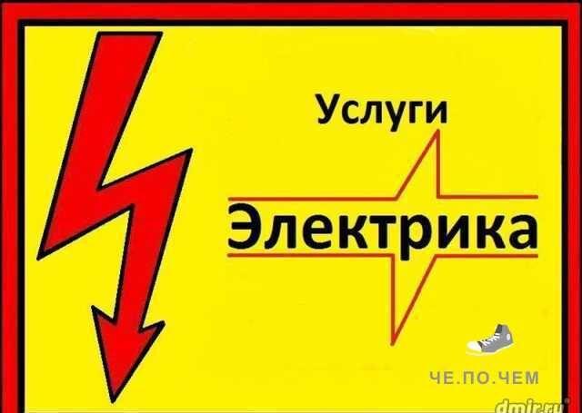 Аварийный вызов электрика в Луганске