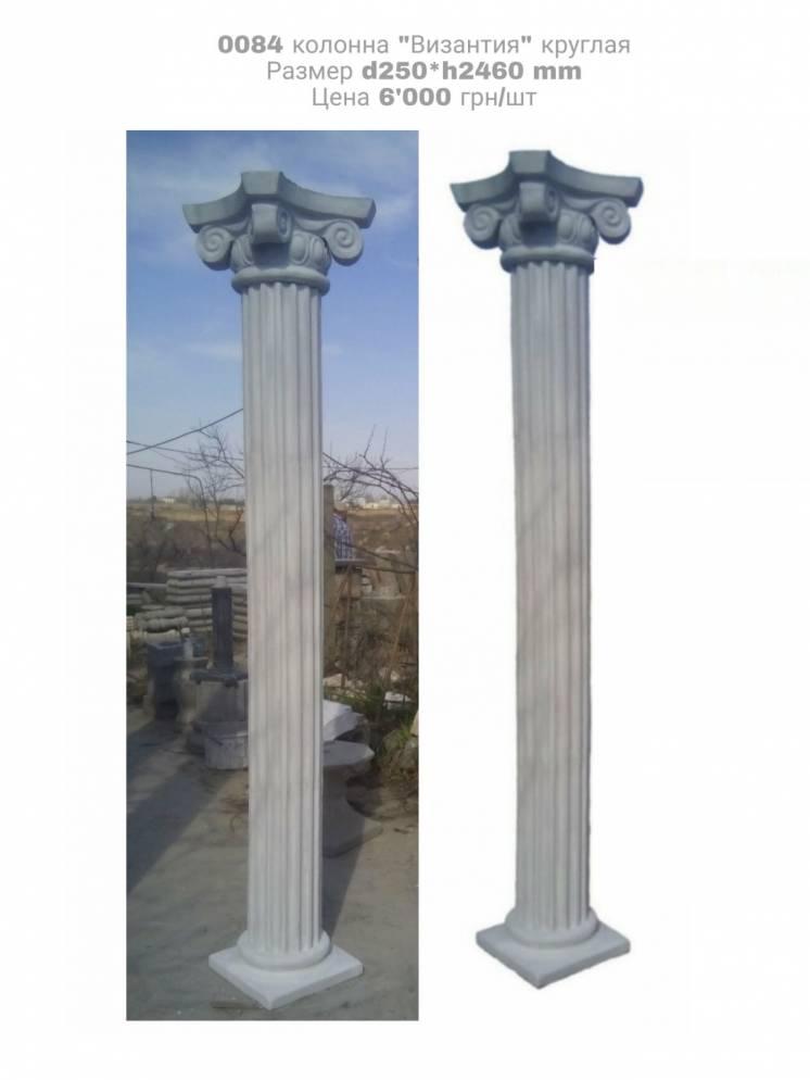 Опорная колонна