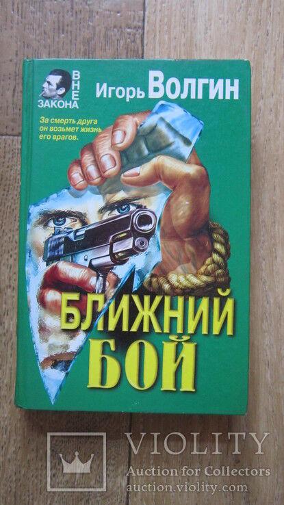 Ближний бой Игорь Волгин