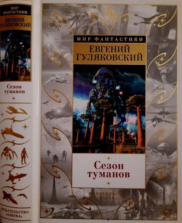 Евгений Гуляковский - Сезон туманов