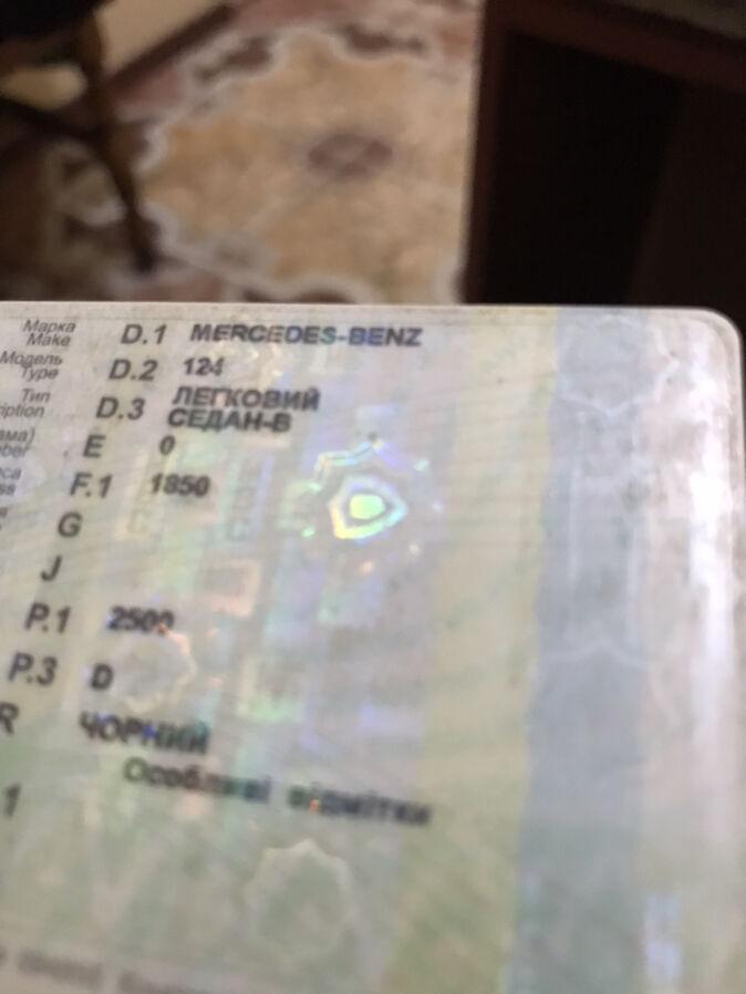 Продам документы на авто Mercedes w124 1993