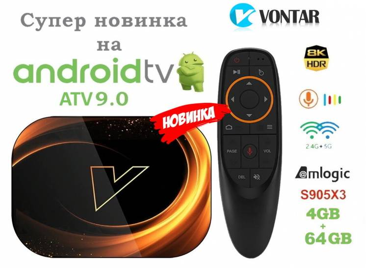 Vontar X3 4/64Gb Amogic S905X3 AndroidTV MI Box S