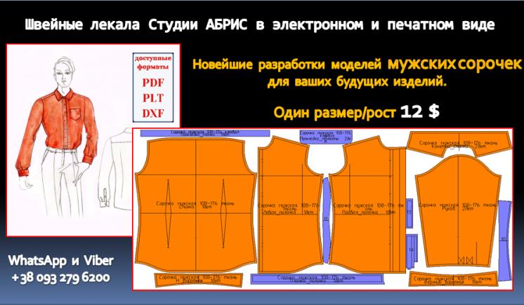 Комплект швейних лекал - Чоловіча сорочка