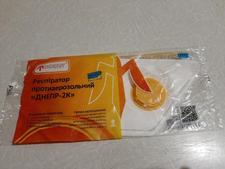 Респиратор Днепр-2К