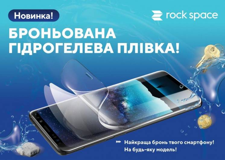 Гидрогелевые пленки Rock Space clear на все модели Смарт-Часы
