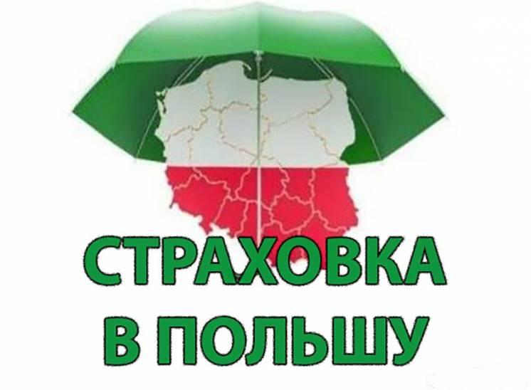 Страховка для визы в Польшу