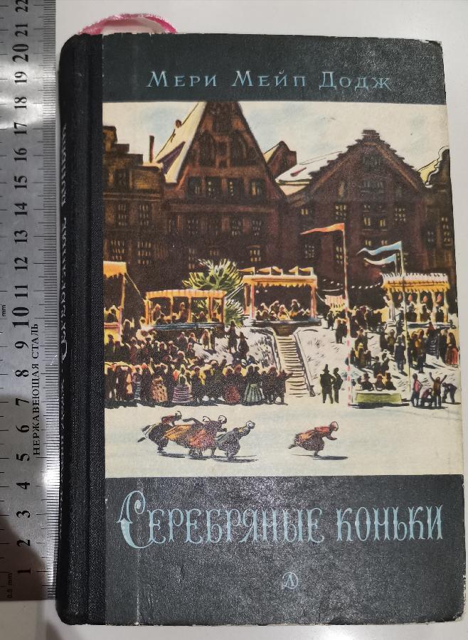 Серебряные коньки Мери Мейп Додж Иткин книга повесть книжка рассказ