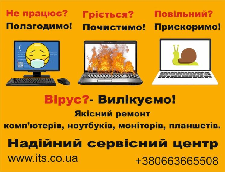 Продажа и ремонт компьютеров, ноутбуков, планшетов, принтерів