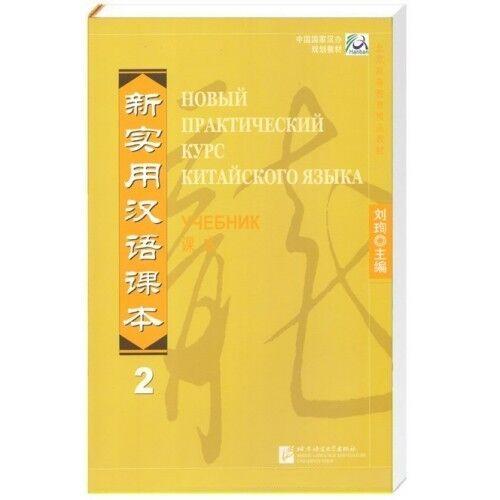 Новый практический курс китайского языка 2 учебник