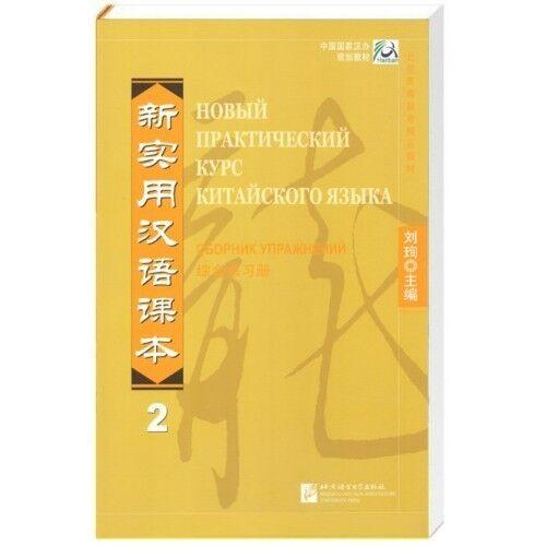 Новый практический курс китайского языка 2 сборник упражнений