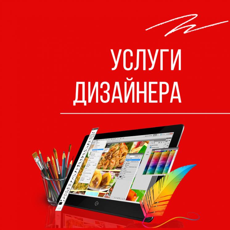 Услуги дизайнера, создание рекламных макетов, логотипов