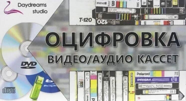 Оцифровка видео/аудио кассет