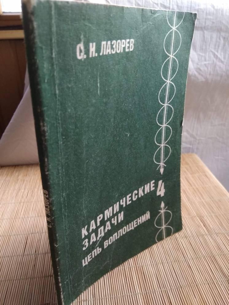Кармические задачи 4. Цепь воплощений С.Н. Лазорев эзотерика