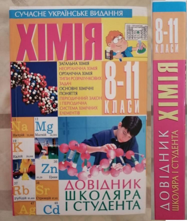 Хімія 8-11 Класи Довідник Школяра, Студента