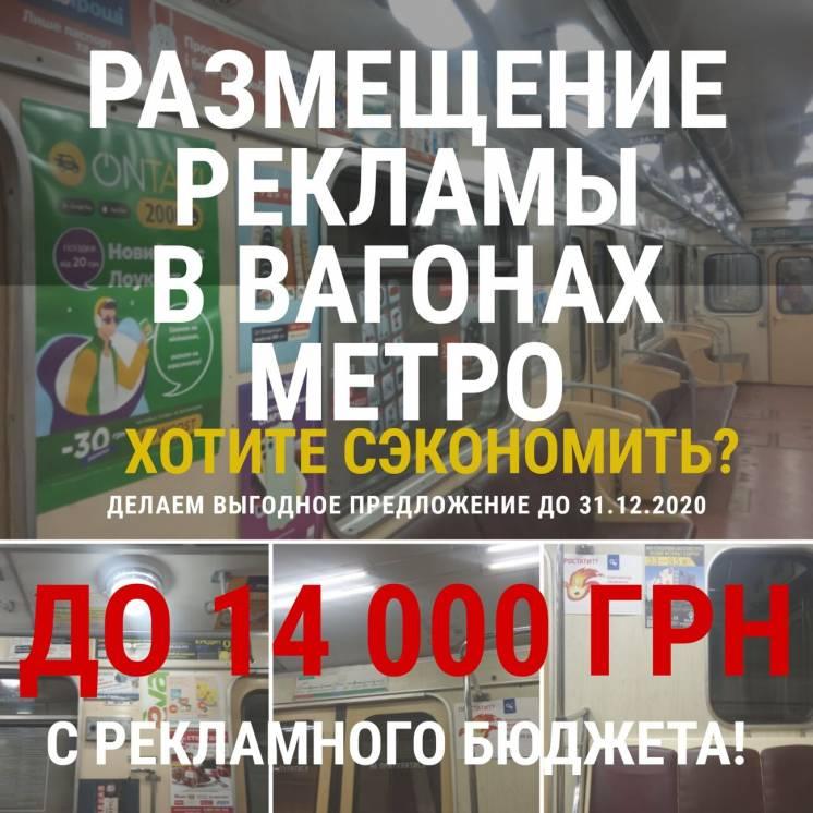 Реклама в вагонах метро. Харьков.Киев. Днепр. От 92 грн/месяц!