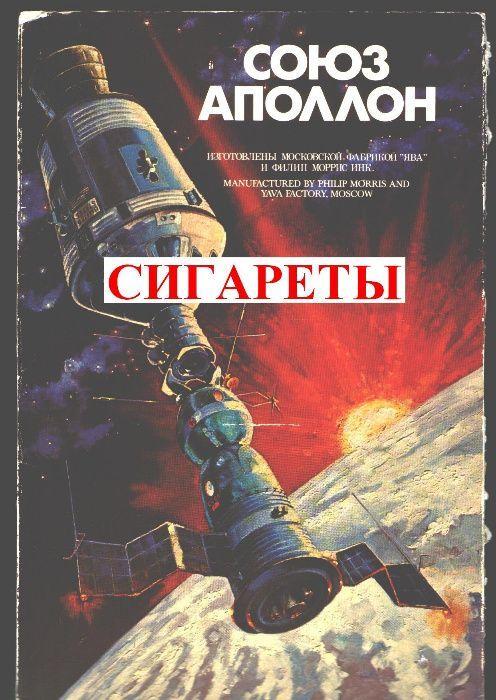 Сигаретные пачки СССР