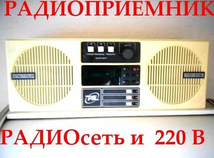 Радиоприёмник СССР с часами и будильниками
