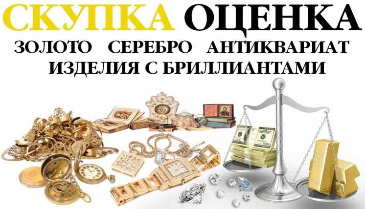 Скупка, продажа, изготовление, ремонт ювелирных изделий. Антиквариат