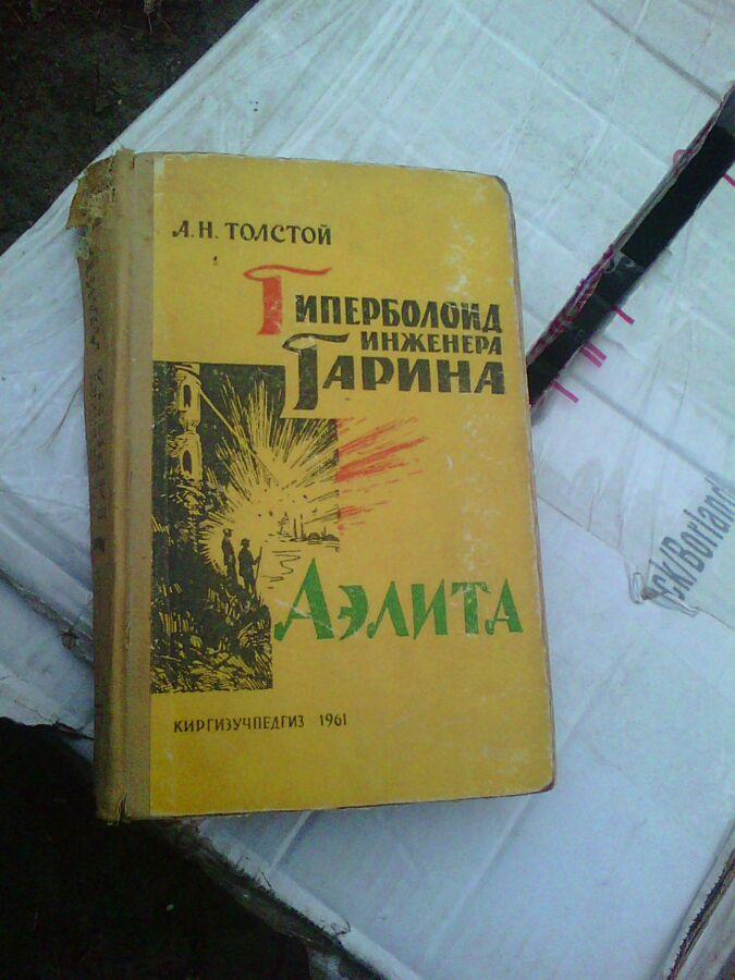 Продам Гиперболоид инженера Гарина и Аэлита. а.н. Толстой 1961 года