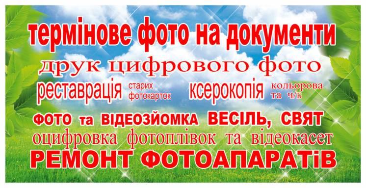 """""""Фотомить""""  предлагает  фотоуслуги"""
