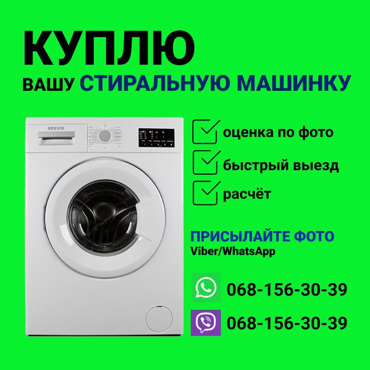 Скупка стиральных машин, куплю посудомойки,холощ