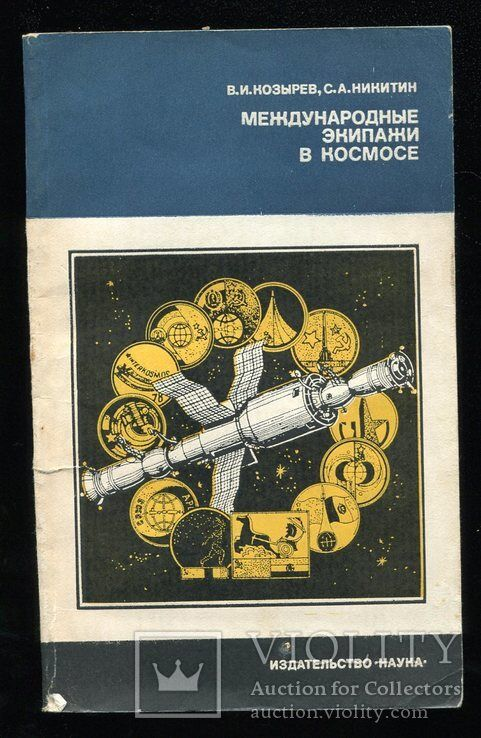 Международные экипажи в космосе. В.И. Козырев,С.А. Никитин