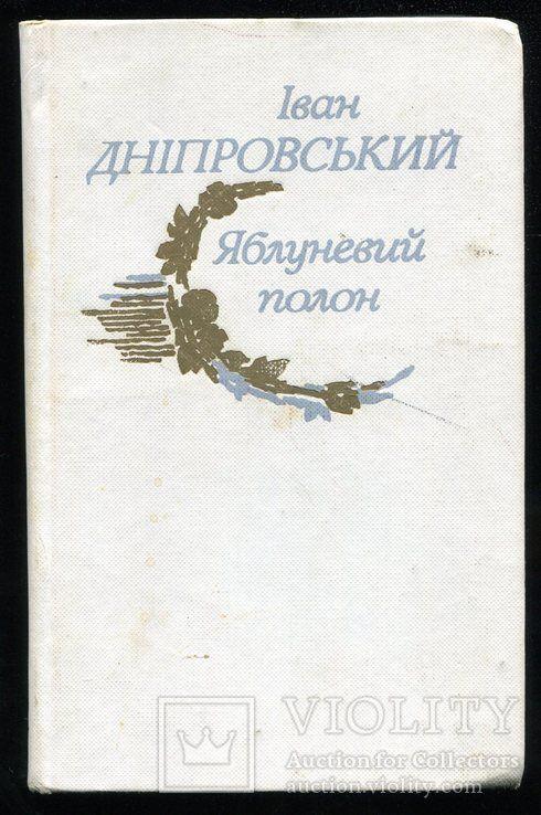 Яблуневий полон. Іван Дніпровський