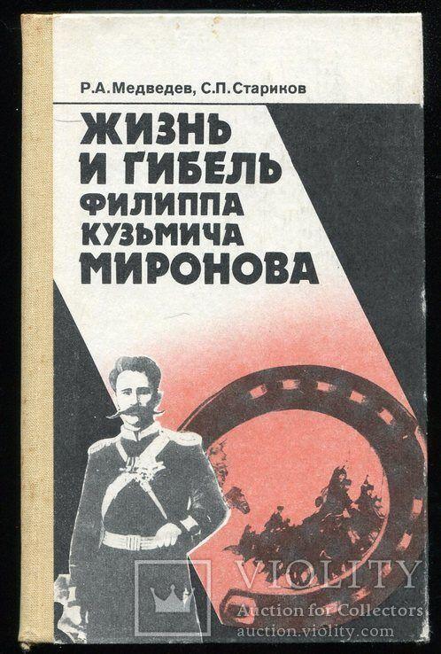 Жизнь и гибель Филиппа Кузьмича Миронова, Р.А.Медведев, С.П. Стариков