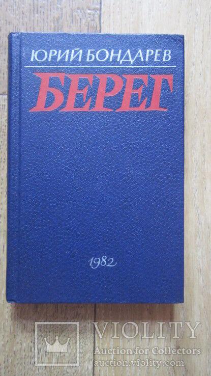 Берег Юрий Бондарев