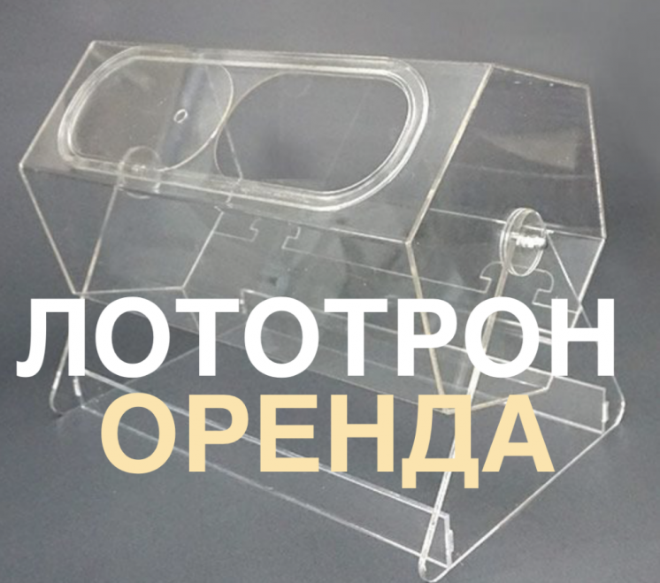 Лототрон у Львові, лототрон на розіграш, лототорн для лотереї, оренда