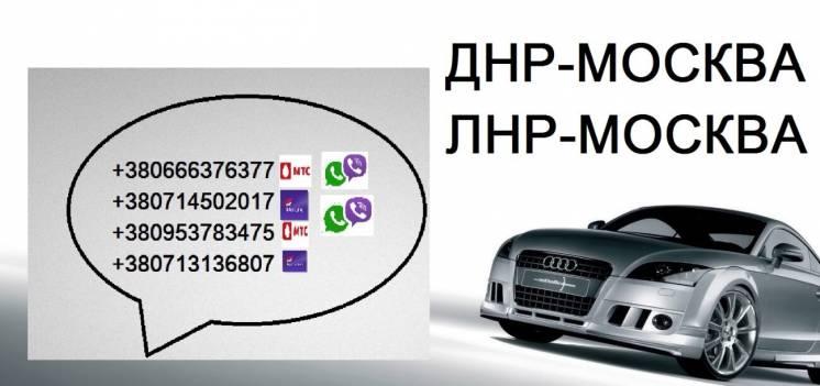 Заказать Донецк Красногорск Макеевка Харцызск пассажирские перевозки
