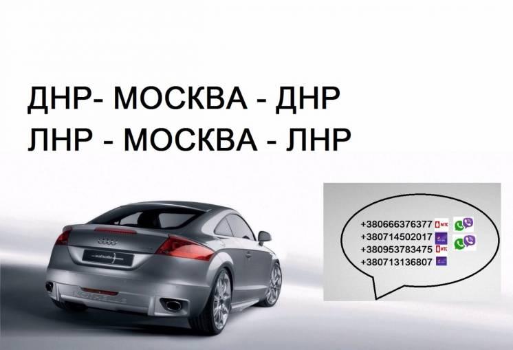 Заказать место Донецк Люберцы Макеевка Харцызск ежедневно