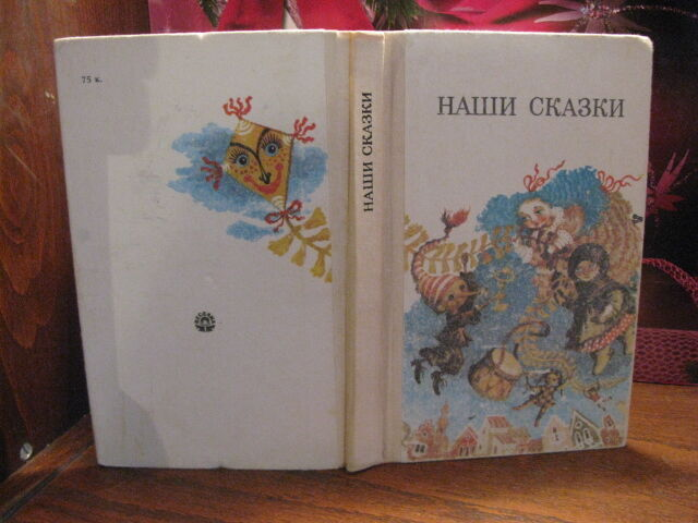 Наши сказки, Сборник сказок русских советских писателей