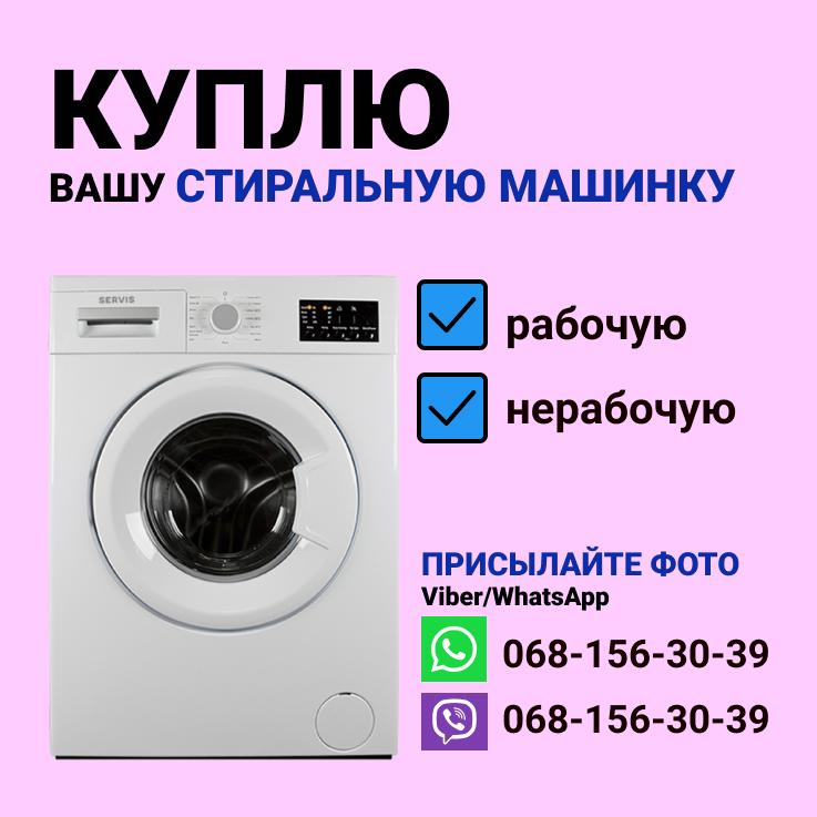 Скупка стиральных машин, куплю стиралки продать стиральная машина