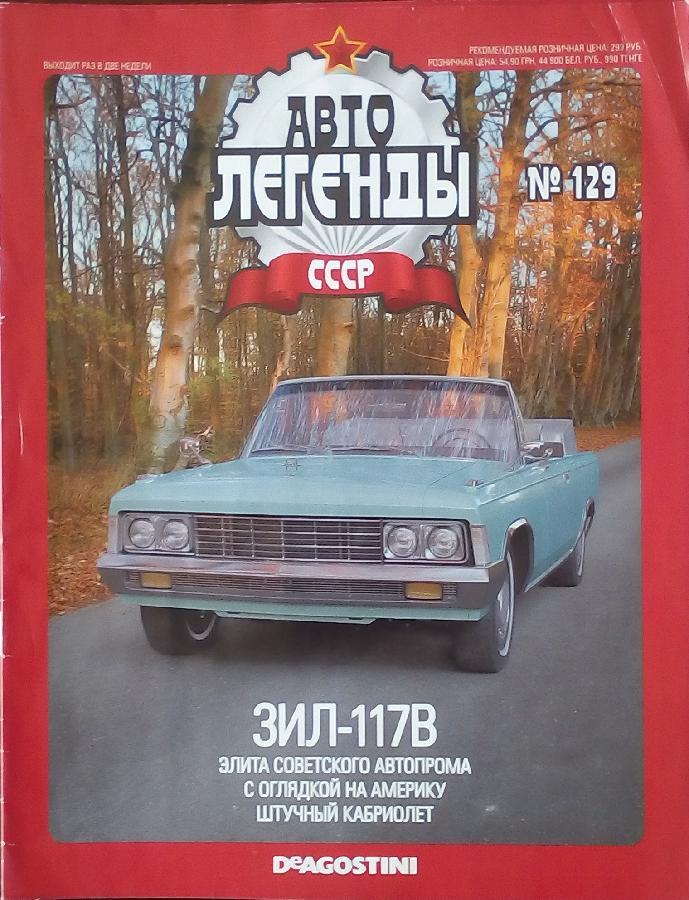 Автолегенди СССР. Модель ЗИЛ 117В 1:43