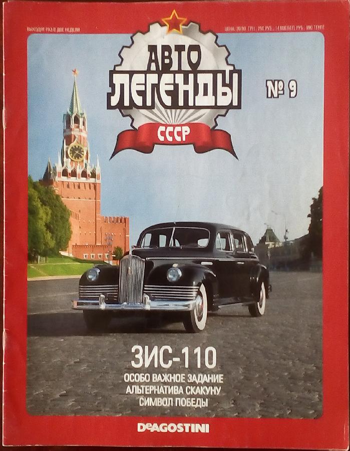 Автолегенди СССР . ЗИС 110 моель 1:43.