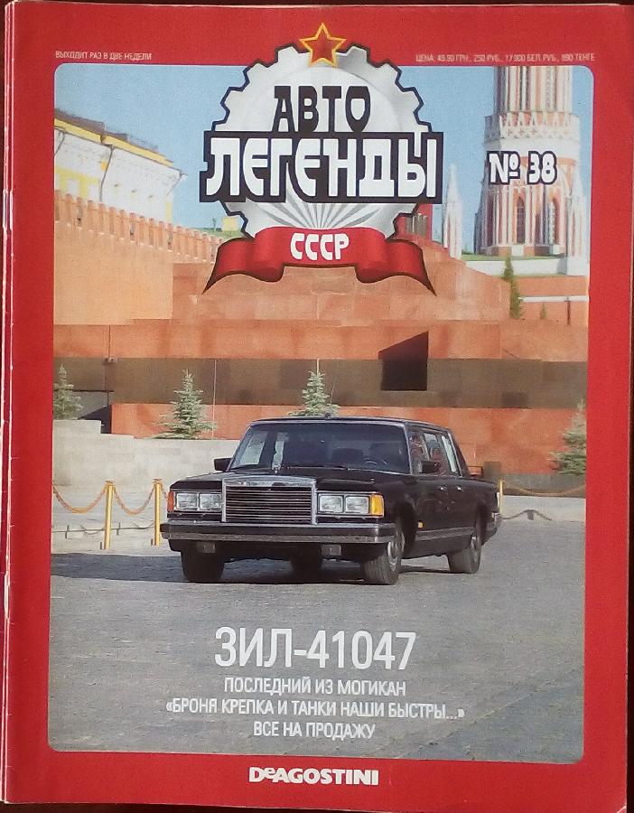 Автолегенди СССР  ЗИЛ 41047. Модель  1:43.