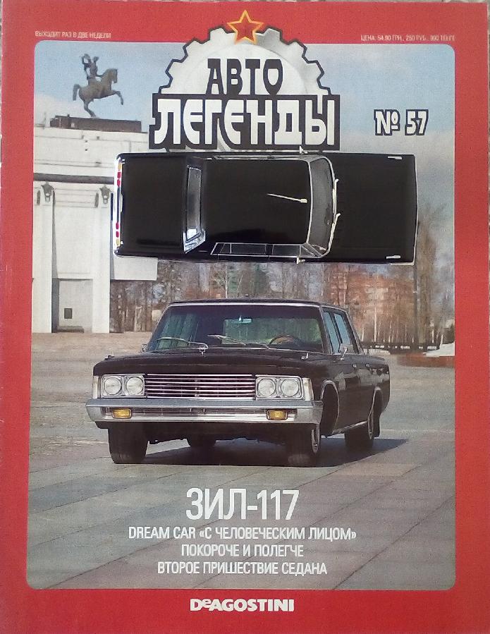 Автолегенди  СССР ЗИЛ 117 модель 1:43