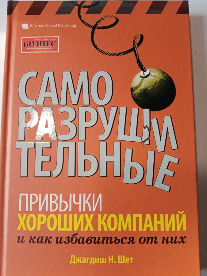 Книга Саморазрушительные привычки