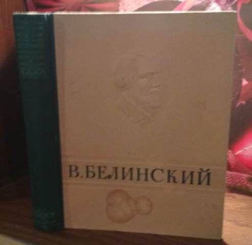 В. Белинский, избранные сочинения, 1948г.