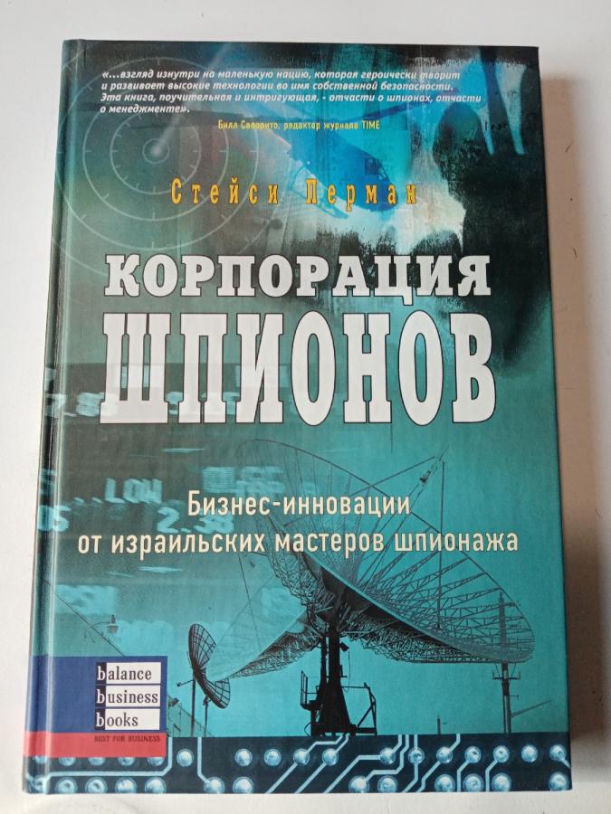 Книга Корпорация шпионов.
