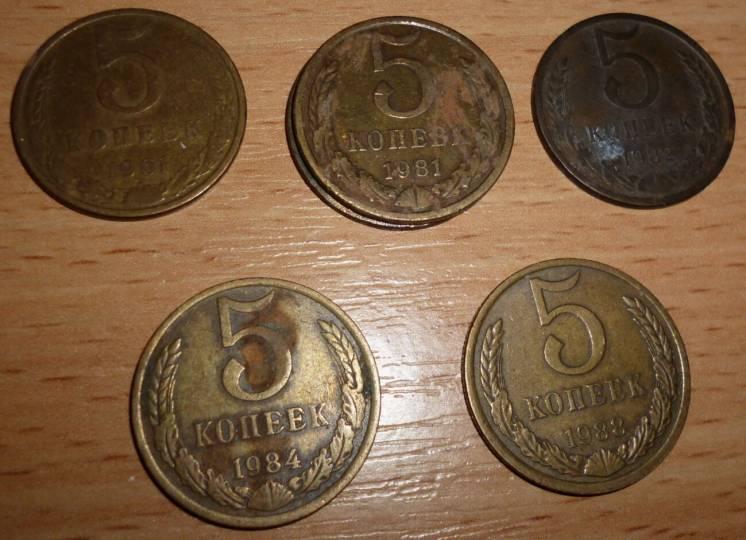 Продам одним лотом монеты СССР номиналом 5 копеек