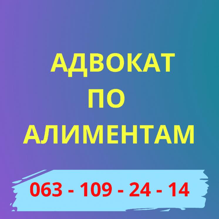 Адвокат по Алиментам Киев