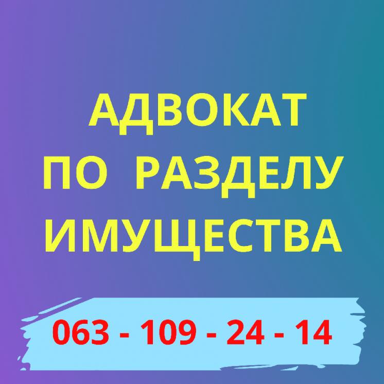 Адвокат по Разделу Имущества Киев